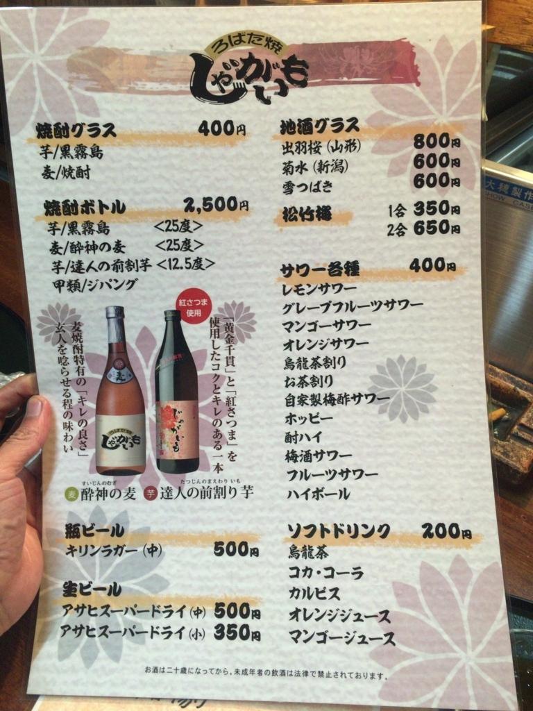f:id:hatori_ichi:20171117202017j:plain