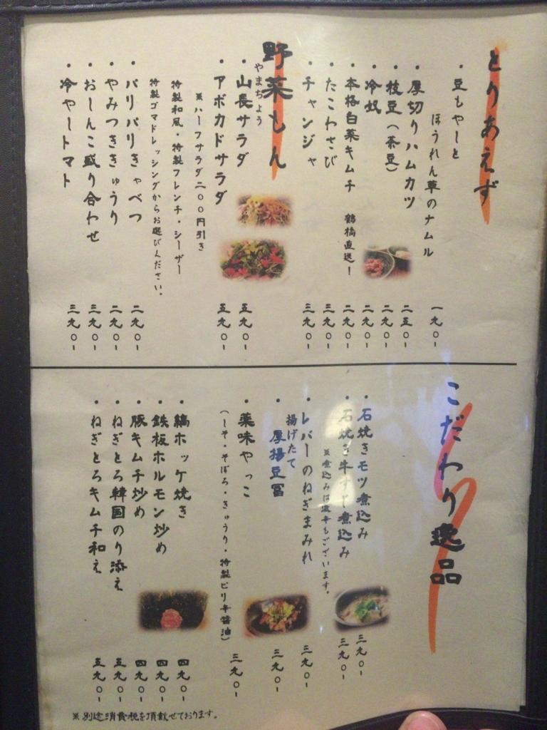 f:id:hatori_ichi:20171123192620j:plain