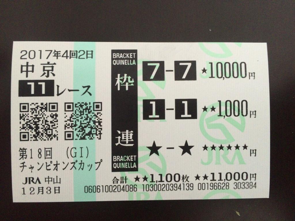 f:id:hatori_ichi:20171203095609j:plain