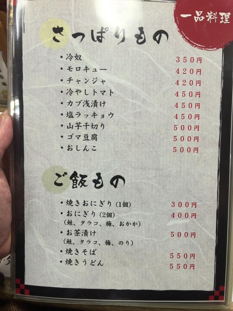 f:id:hatori_ichi:20171221194421j:plain