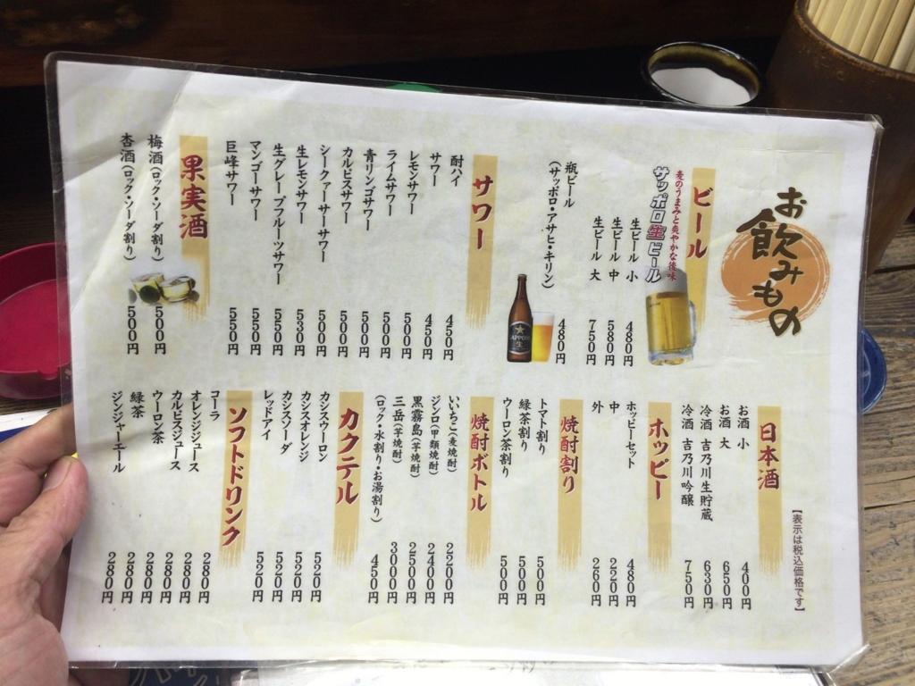 f:id:hatori_ichi:20171221194623j:plain
