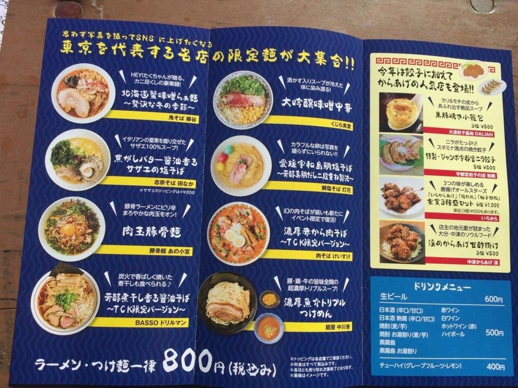 f:id:hatori_ichi:20171230191832j:plain