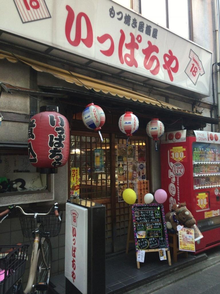 f:id:hatori_ichi:20171230193915j:plain