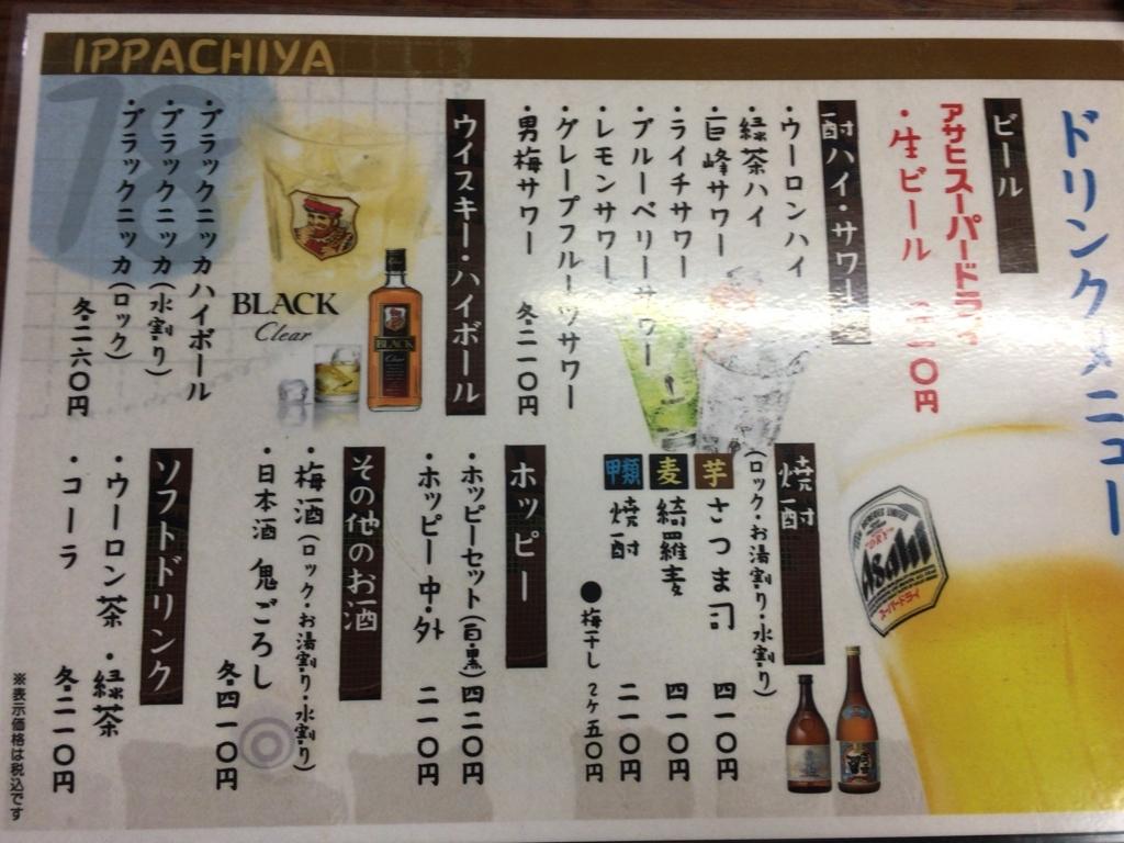 f:id:hatori_ichi:20171230194218j:plain