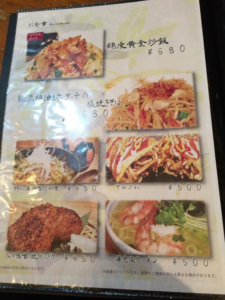 f:id:hatori_ichi:20180103193309j:plain