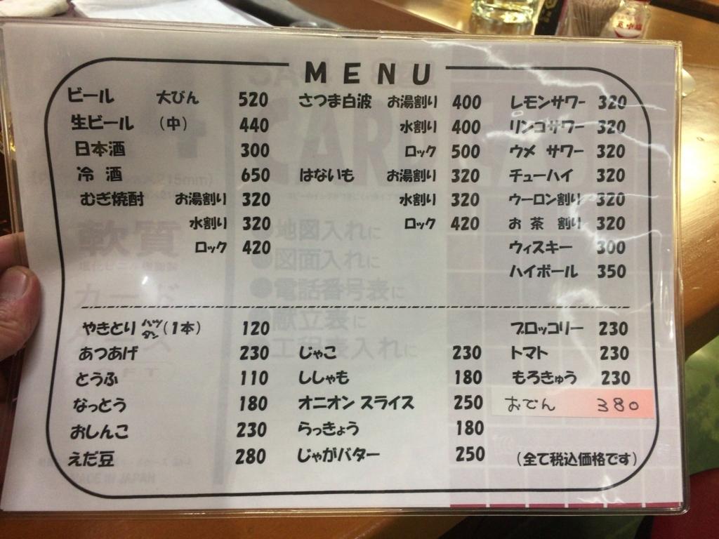 f:id:hatori_ichi:20180110205945j:plain