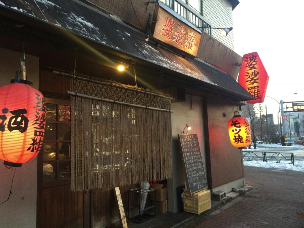 f:id:hatori_ichi:20180123202155j:plain