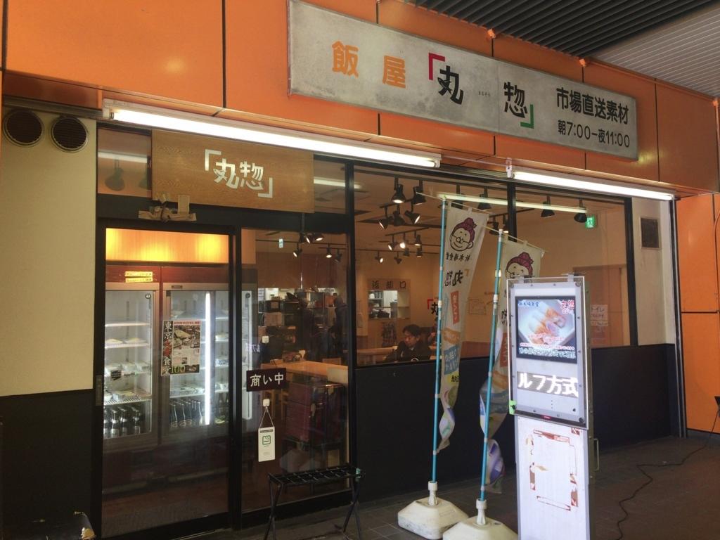 f:id:hatori_ichi:20180124223600j:plain