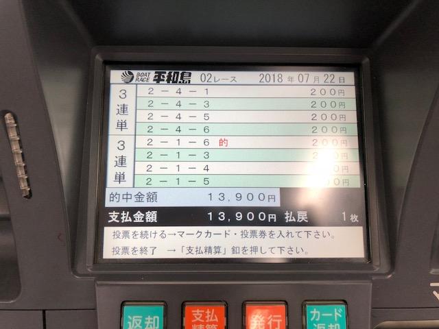 f:id:hatori_ichi:20180722180025j:plain