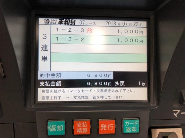 f:id:hatori_ichi:20180722180538j:plain