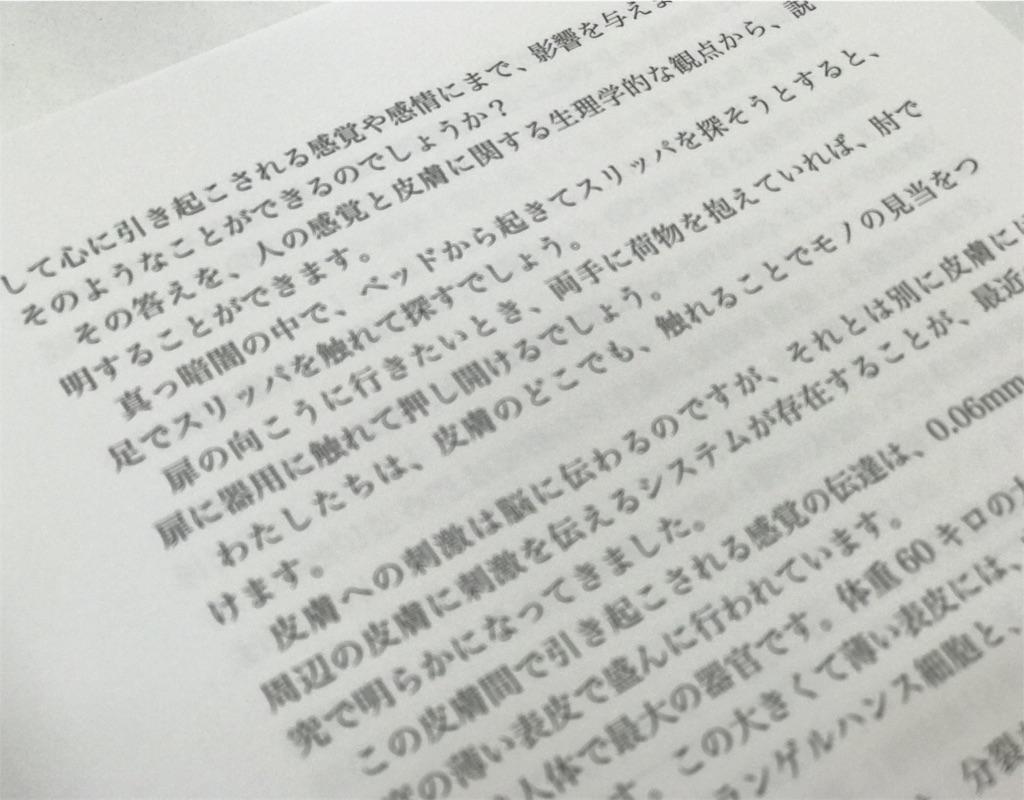 f:id:hatsuho44:20180827154339j:image