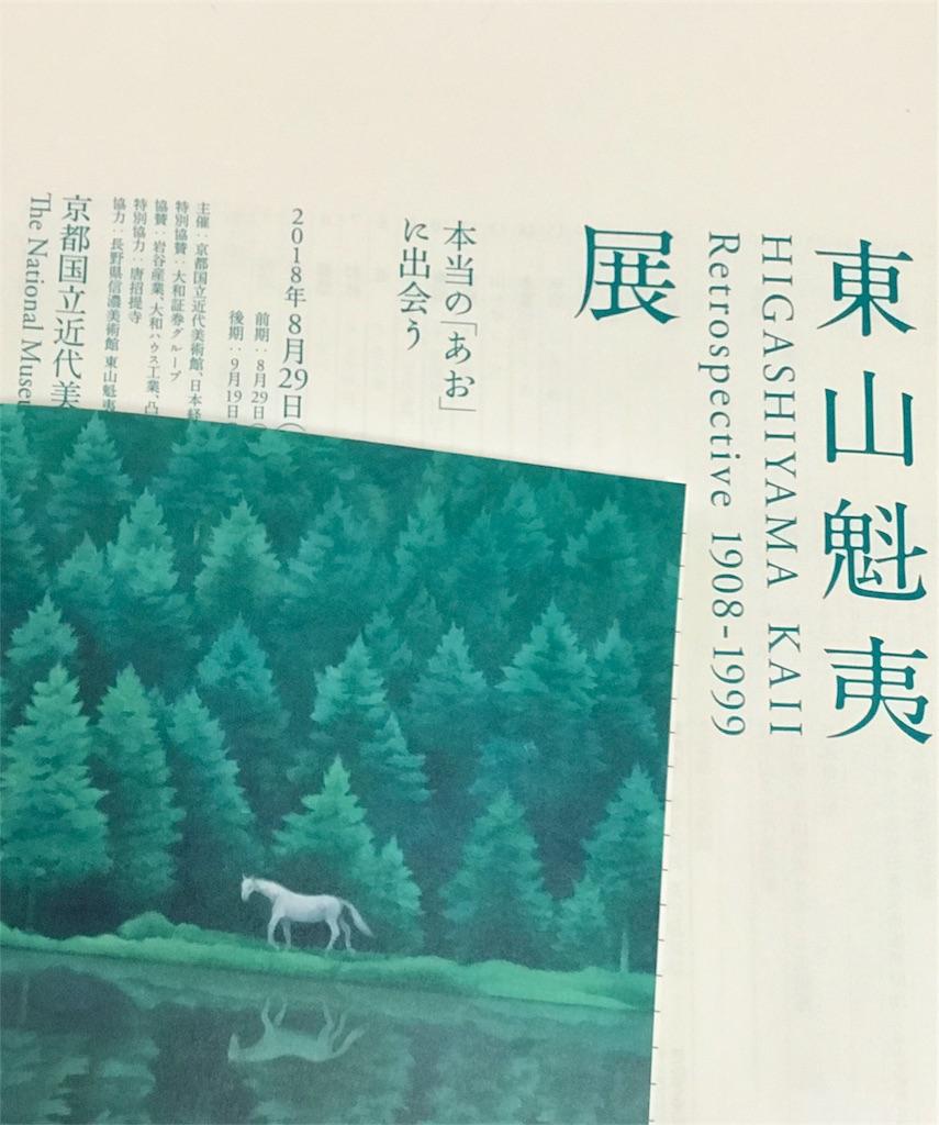 f:id:hatsuho44:20180910232524j:image