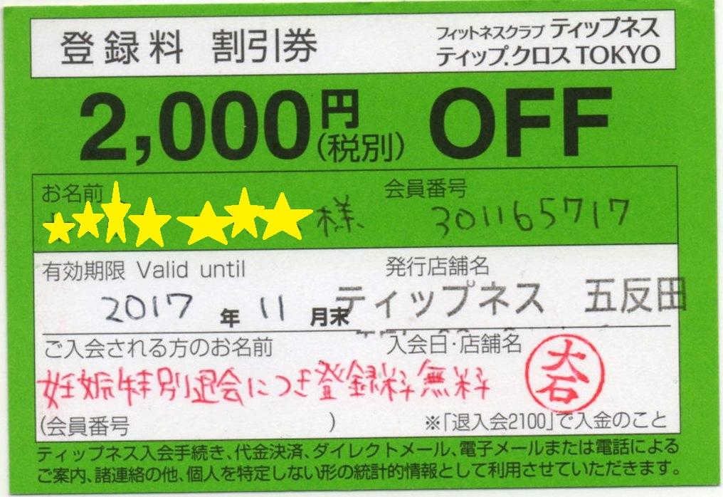 f:id:hatsuho616:20161119160429j:plain