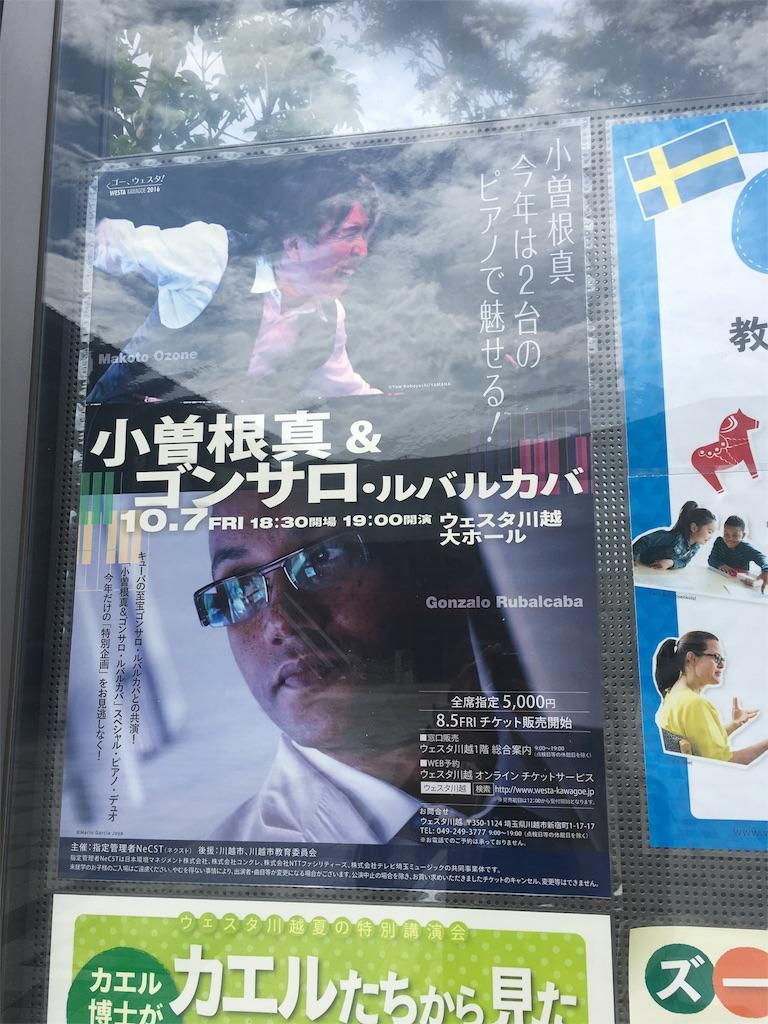 f:id:hatsuri888:20160823230202j:image