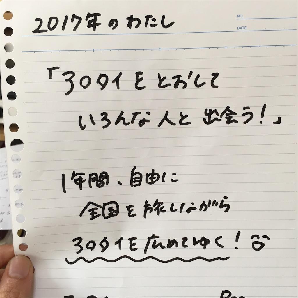 f:id:hatsuri888:20160918103946j:image