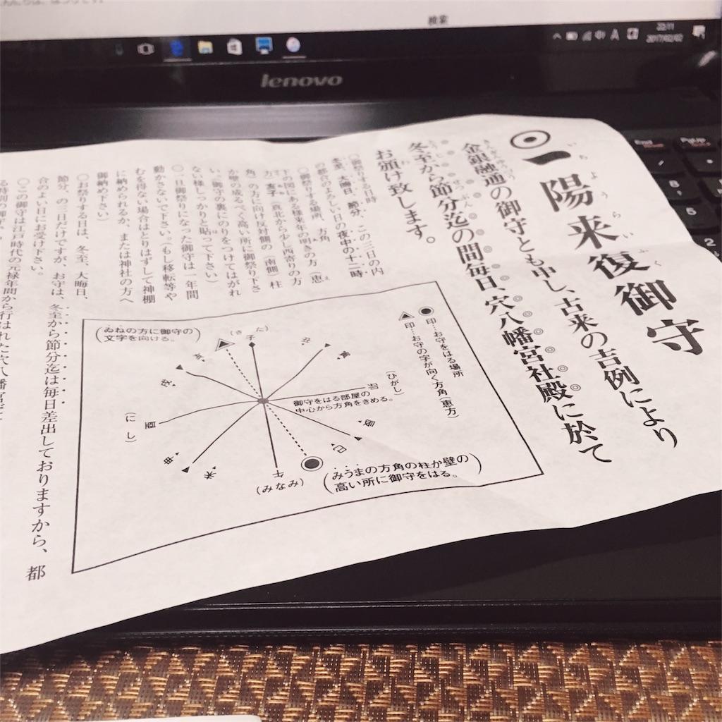 f:id:hatsuri888:20170202223652j:image