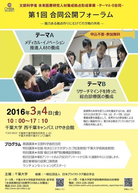 0202未来医療ポスター・リーフレット1-1