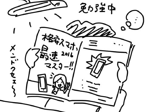 f:id:hattori_kohei:20160816233652j:plain