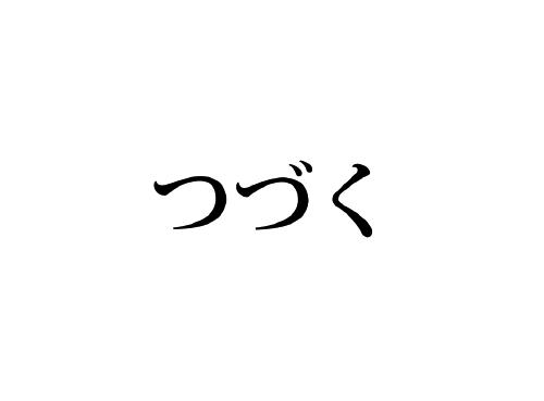 f:id:hattori_kohei:20160816233656j:plain