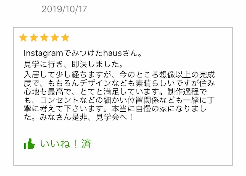 f:id:hausuma:20191026111252j:image