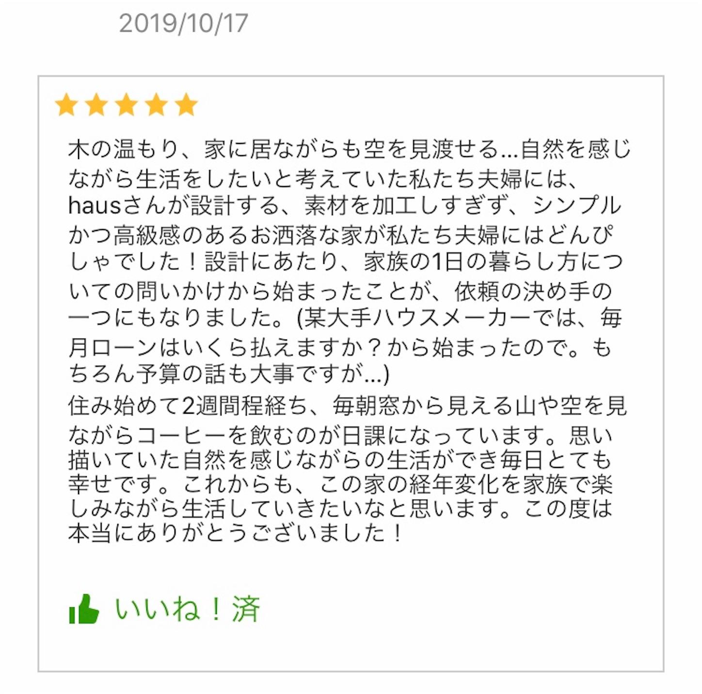 f:id:hausuma:20191026111258j:image