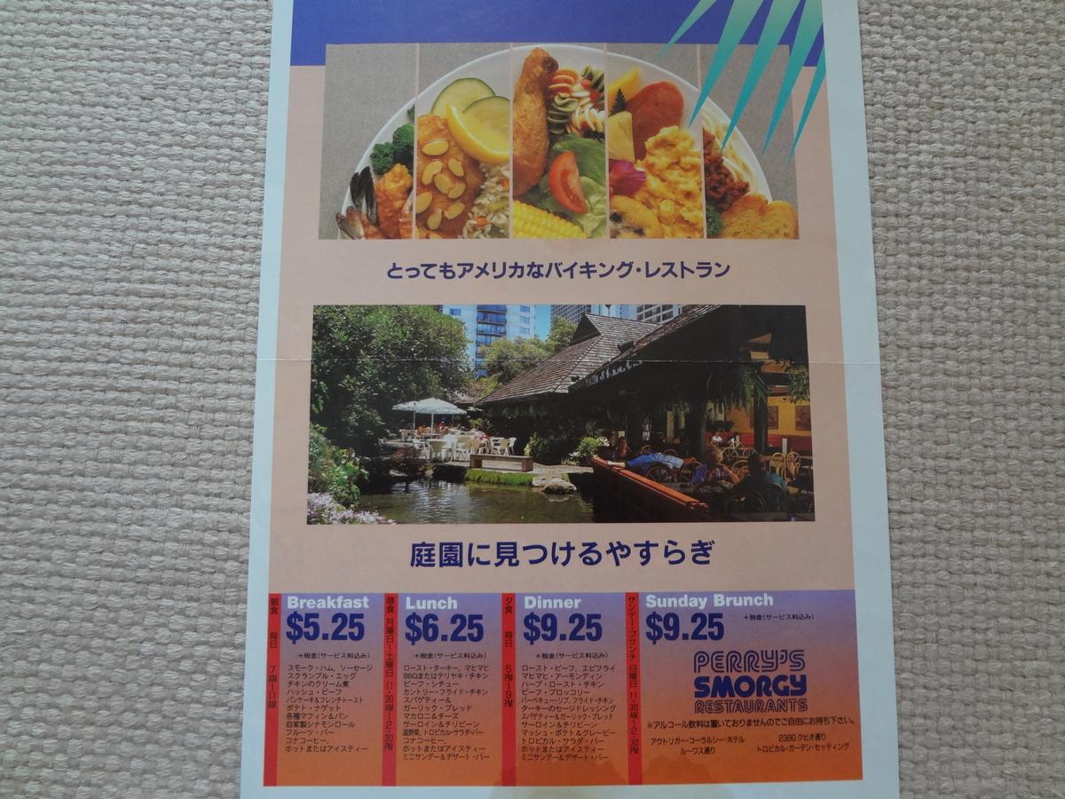 f:id:hawaii-ojisan:20200801123203j:plain