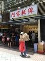 阿宗麺線の店の前
