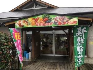 ビンゴバーガー野菜直売所入口