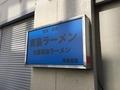 青島食堂2