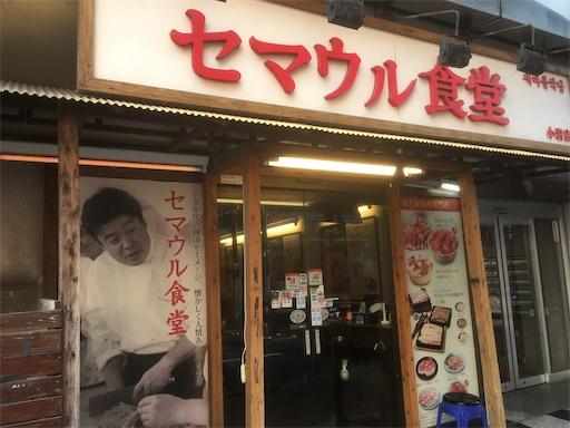 セマウル食堂小岩店