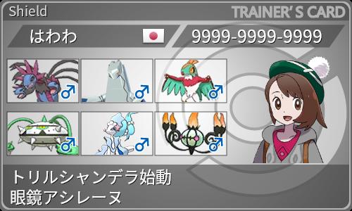 f:id:hawawa-chandelure:20200701095312p:plain