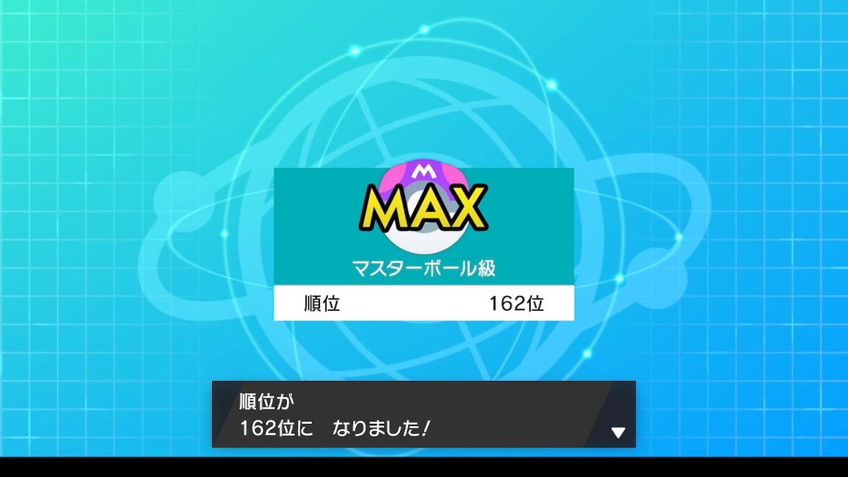 f:id:hawawa-chandelure:20201201090147j:plain
