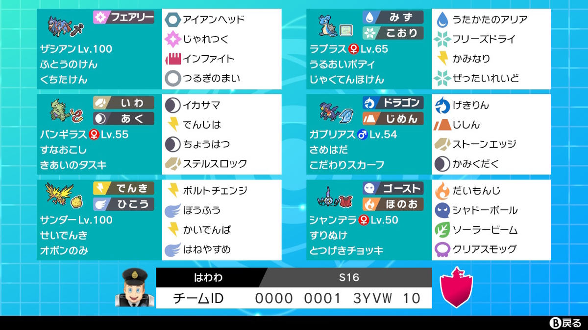 f:id:hawawa-chandelure:20210401161422j:plain