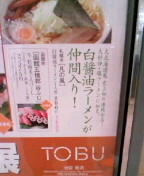 東武百貨店