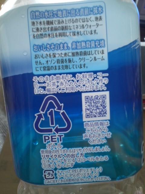 co-op 富士山麓峠の湧水