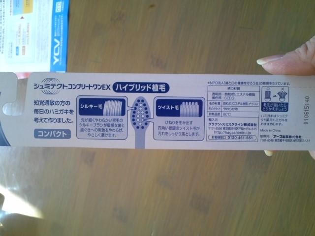 シュミテクトコンプリートワンEX歯ブラシ