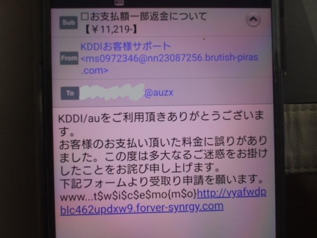 KDDIお客様サポート迷惑メール