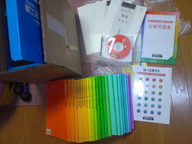 アルク NAFL日本語教師養成プログラム教材一式