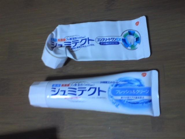 シュミテクト コンプリートワンEX フレッシュ&クリーン