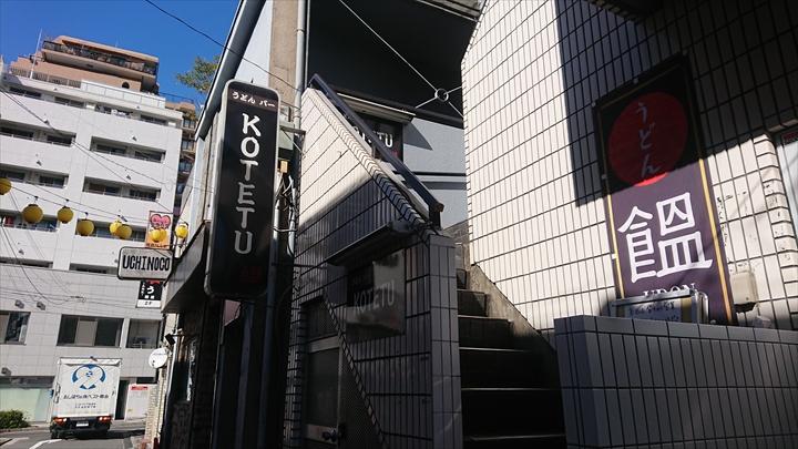 Dining Bar KOTETU