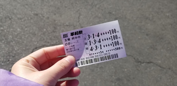 ボートレース 舟券買った!