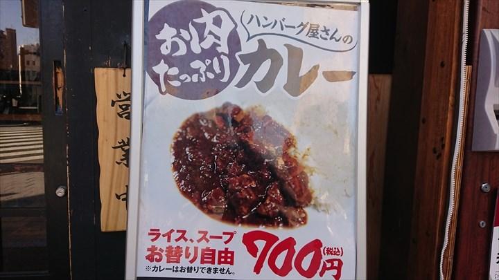 人形町 肉処 牛和火 カレー700円