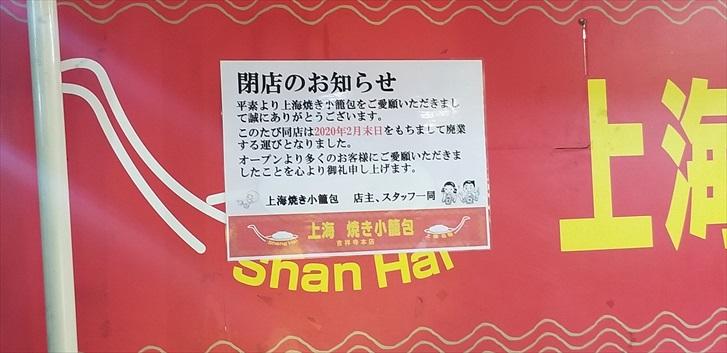 吉祥寺 上海小籠包 閉店