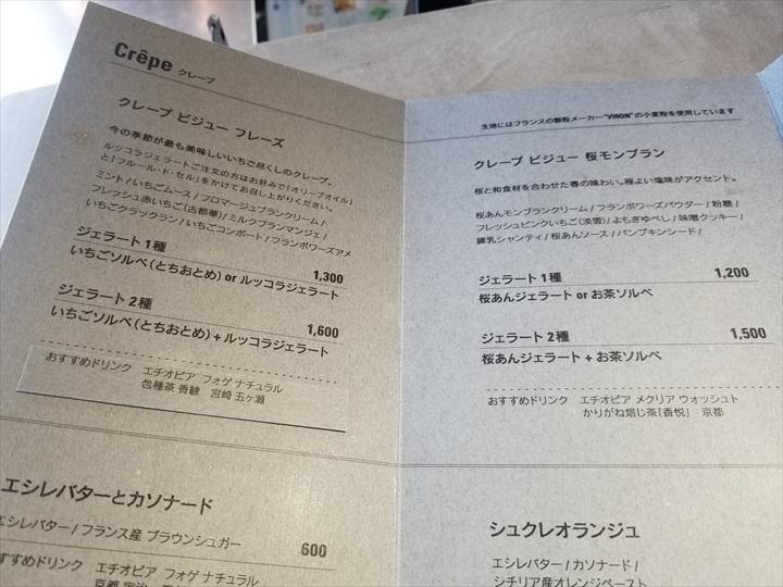 PATISSERIE ASAKO IWAYANAGI クレープ メニュー