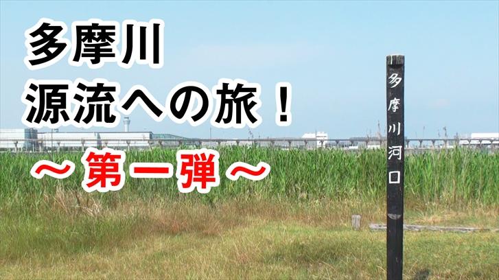 YouTube チャンネル紹介 第一弾