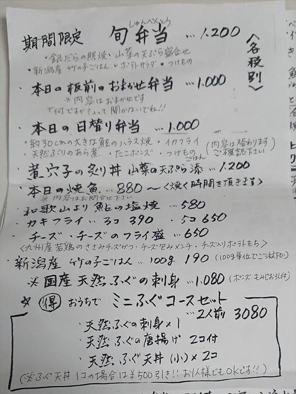 「旬采」テイクアウトメニュー