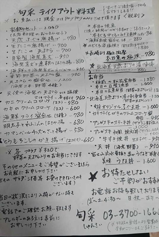 「旬采」テイクアウトメニュー②