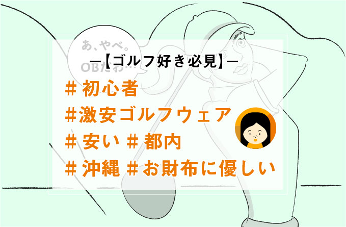 【東京・沖縄】激安ゴルフウェアのお得な買い方教えます。