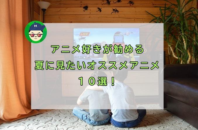 【夏に見たくなるアニメ】アニメ好きが勧めるオススメ10選! class=