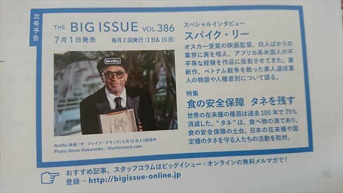 次号予告 vol.386 7月1日発売